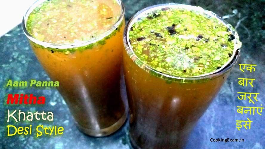 Aam ka Panna | कैरी का पना । Green Mango Panha । Kairi ka Aapshola