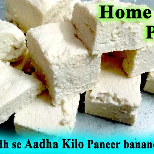 पनीर कैसे बनाये घर पर how to make paneer at home