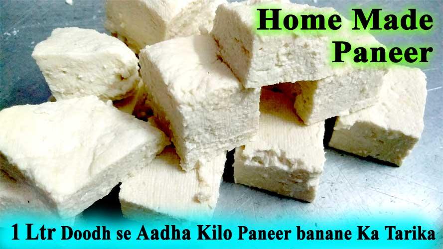 पनीर कैसे बनाये घर पर|how to make paneer at home