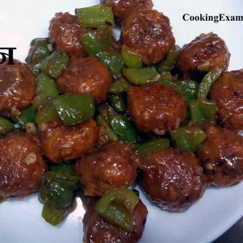 Aloo Manchurian - Soft Potato Dry Manchuria